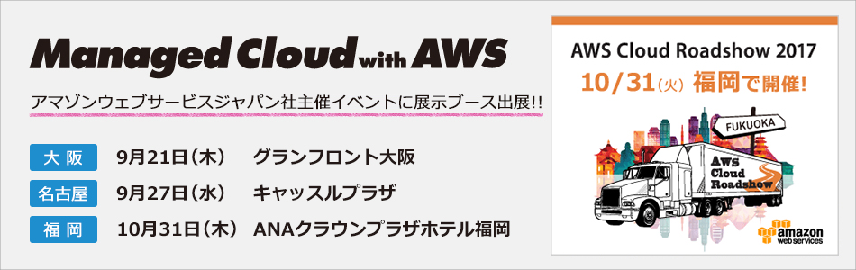 AWS Cloud Roadshow 2017